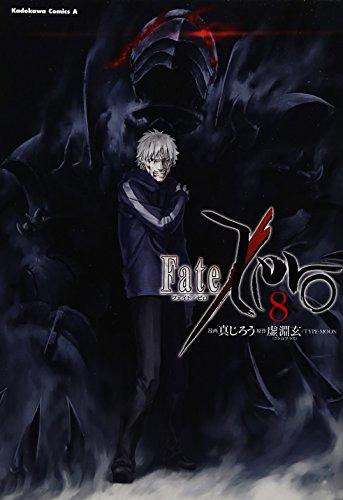 Fate/Zero (8) (カドカワコミックスAエース)の詳細を見る