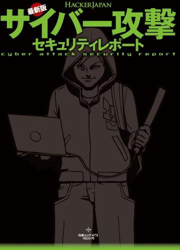 Hacker Japan 最新版 サイバー攻撃セキュリティレポート (白夜ムック)の詳細を見る
