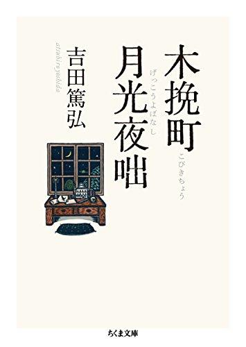 木挽町月光夜咄 (ちくま文庫)