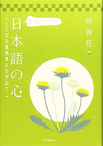 日本語の心―ことばの原風景をたずねて