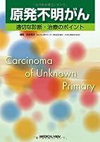 原発不明がん−適切な診断・治療のポイント