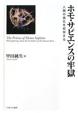 ホモ・サピエンスの牢獄—人類の進化を哲学する