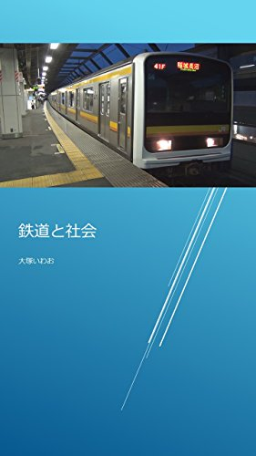 鉄道と社会
