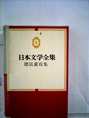 日本文学全集〈第6〉徳富蘆花集 (1967年)