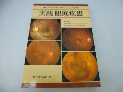 実践 眼底疾患―どのように診断・治療したらよいのか