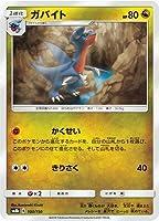 ポケモンカードゲーム/PK-SM8B-100 ガバイト