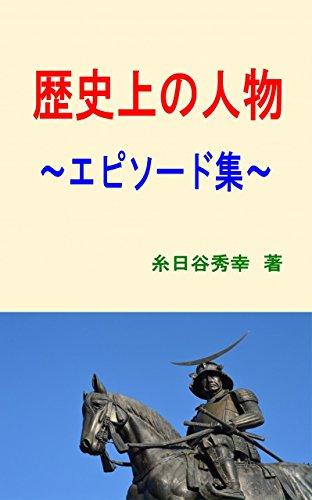 歴史上の人物~エピソード集~