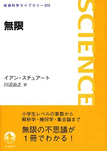 無限 (岩波科学ライブラリー)