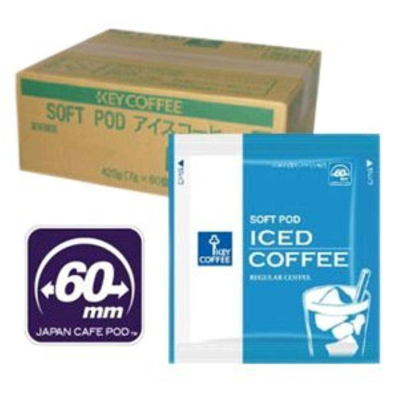 キーコーヒー ソフトポッド アイスコーヒー 7gx60P 60mm用