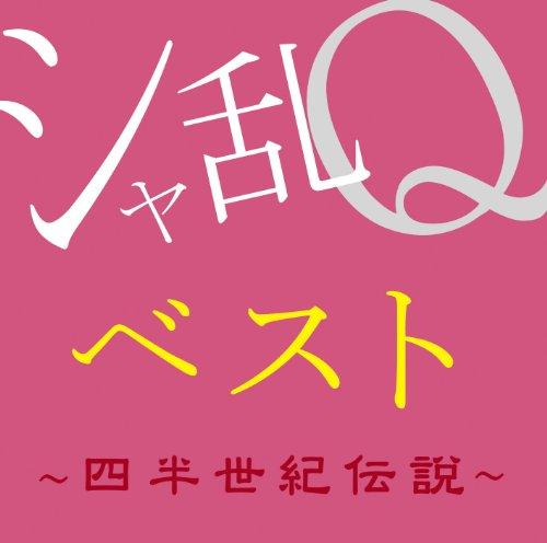 シャ乱Q (Sharam Q) – シャ乱Qベスト~四半世紀伝説~ [FLAC / 24bit Lossless / WEB] [2013.08.21]