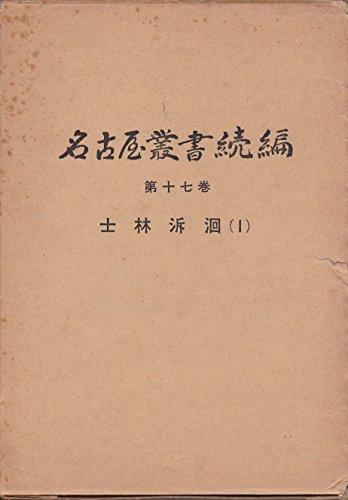 名古屋叢書〈続編 第17巻〉士林泝〓@55DE (1966年)