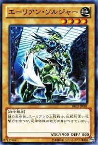 遊戯王カード 【エーリアン・ソルジャー】 DE02-JP001-N ≪デュエリストエディション2≫