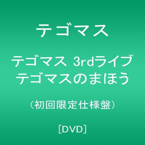テゴマス 3rdライブ テゴマスのまほう(初回限定仕様盤) [DVD]