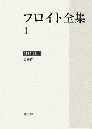 フロイト全集〈1〉1886‐94年—失語症