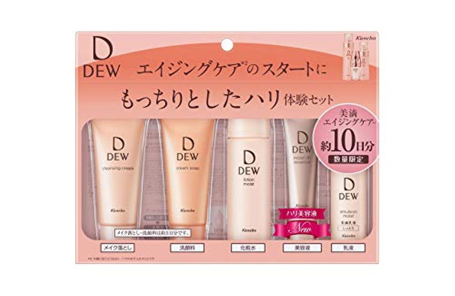 架空のどう?楽観的DEW トライアルセットb(洗顔、メイク落とし、化粧水、乳液、美容液 5点セット)