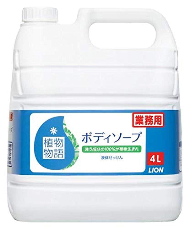 忠誠反射魅力植物物語ボディソープ 4L