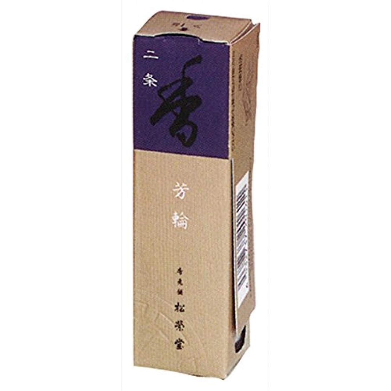 運搬武器夢松栄堂のお香 芳輪二条 ST20本入 簡易香立付 #210123