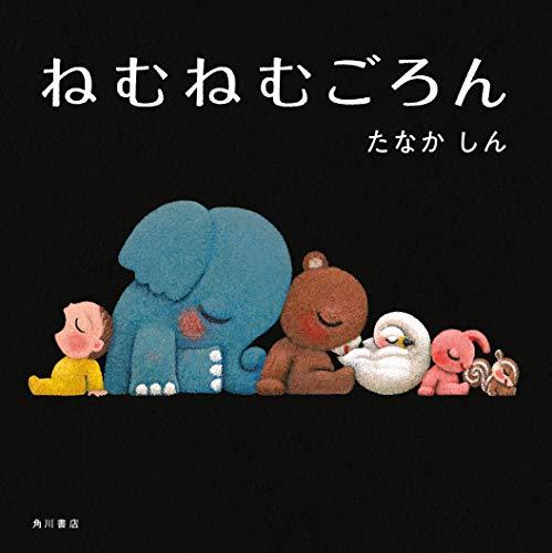角川書店『ねむねむごろん』