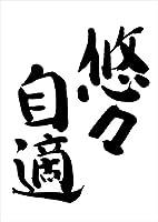 ポスター ウォールステッカー シール式ステッカー 飾り 89×127㎜ L版 写真 フォト 壁 インテリア おしゃれ 剥がせる wall sticker poster 日本語・和柄 漢字 文字 002303