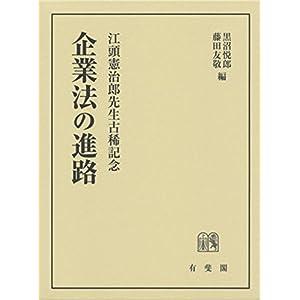 企業法の進路 -- 江頭憲治郎先生古稀記念