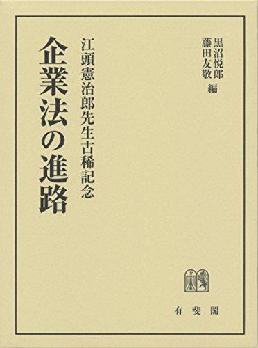 企業法の進路 -- 江頭憲治郎先生古稀記念の詳細を見る