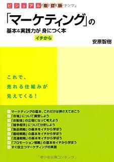 改訂版 マーケティングの基本&実践力がイチから身につく本