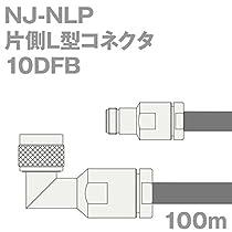 同軸ケーブル 10DFB NJ-NLP (NLP-NJ) 100m (インピーダンス:50Ω) 10D-FB加工製作品 TV