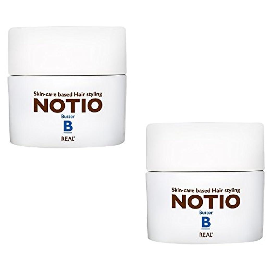 低下隔離拡張【2個セット】 リアル化学 ノティオ バター 45g
