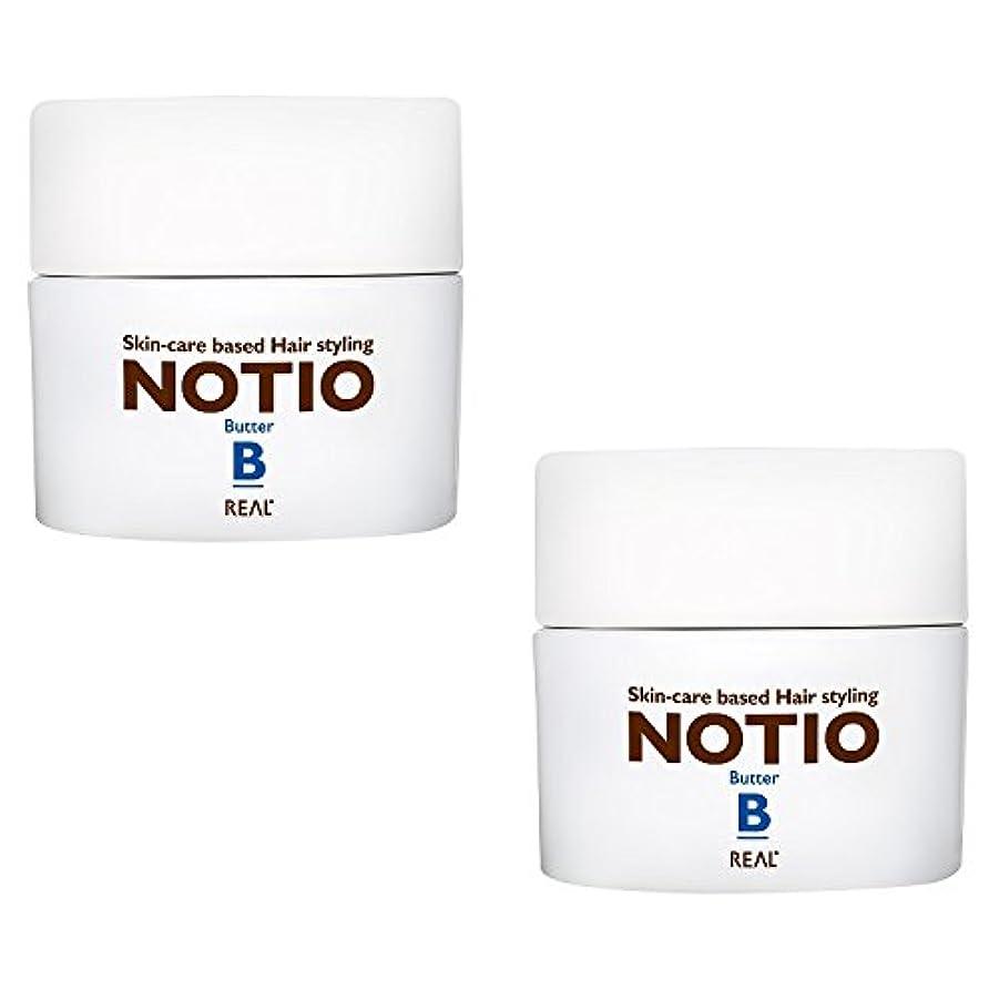 中間悪意ハーフ【2個セット】 リアル化学 ノティオ バター 45g