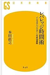 レバレッジ時間術 ノーリスク・ハイリターンの成功原則 (幻冬舎新書) Kindle版