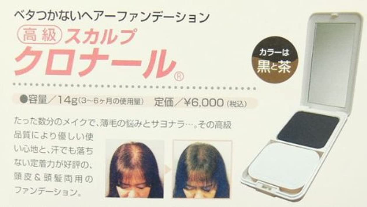 マカダム振るベルベット男女兼用 増毛スカルプクロナール (黒?茶) (黒)
