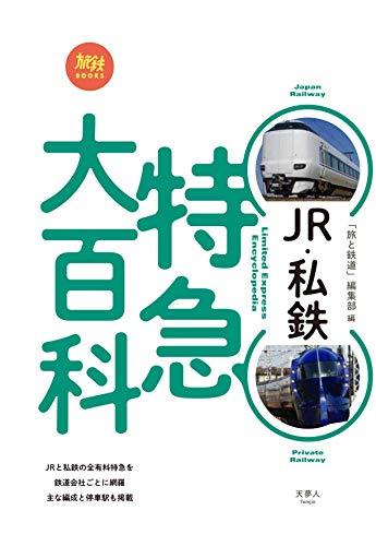 旅鉄BOOKS 015 JR・私鉄 特急大百科