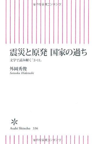震災と原発 国家の過ち 文学で読み解く「3・11」 (朝日新書)の詳細を見る