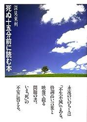 死ぬ十五分前に読む本 (Tachibana books)