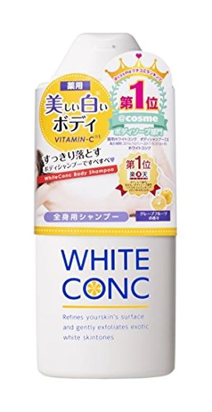 稼ぐ混乱した溢れんばかりの薬用ホワイトコンク ボディシャンプーCII 360ml