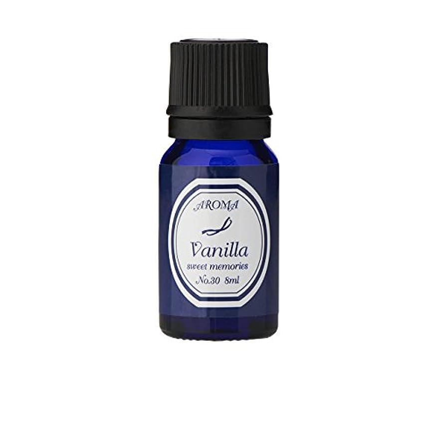 硬化する規模男らしいブルーラベル アロマエッセンス8ml バニラ(アロマオイル 調合香料 芳香用)