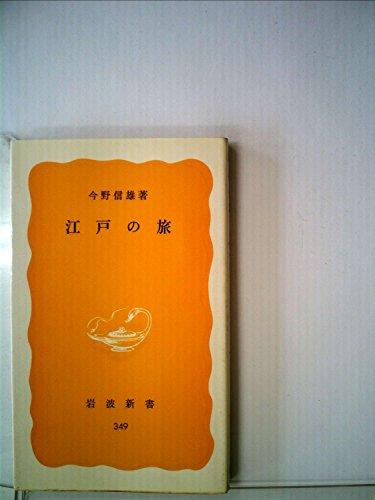 江戸の旅 (岩波新書 黄版 349)の詳細を見る