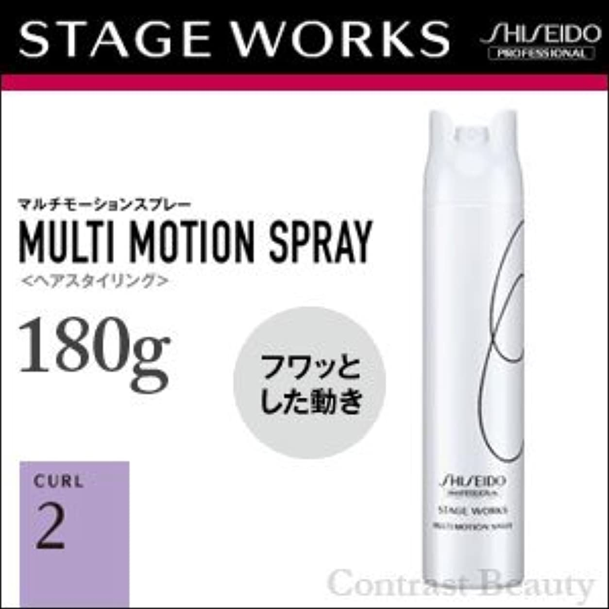 【x3個セット】 資生堂 ステージワークス カール2 マルチモーションスプレー 180g