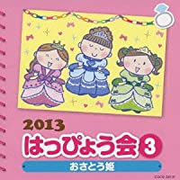 2013 はっぴょう会 (3)おさとう姫