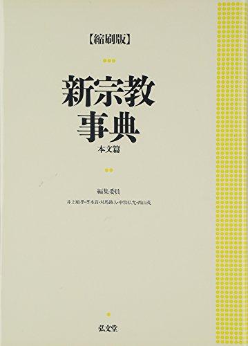 新宗教事典〈本文篇〉の詳細を見る