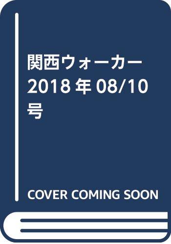 関西ウォーカー2018年08/10号