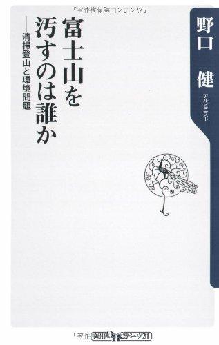 富士山を汚すのは誰か    ――清掃登山と環境問題 (角川oneテーマ21)の詳細を見る