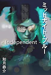 ミッドナイト・ブルー 後編: Independent