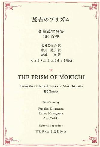 茂吉のプリズム (斎藤茂吉歌集150首抄)