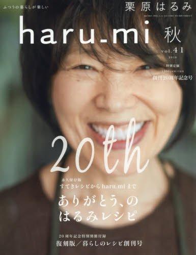 栗原はるみ haru_mi 2016年 10 月号 [雑誌]の詳細を見る