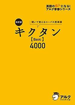 [一杉 武史]の[音声DL付]改訂版 キクタン 【Basic】 4000 キクタンシリーズ