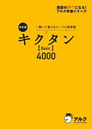 [音声DL付]改訂版 キクタン 【Basic】 4000 キクタンシリーズ