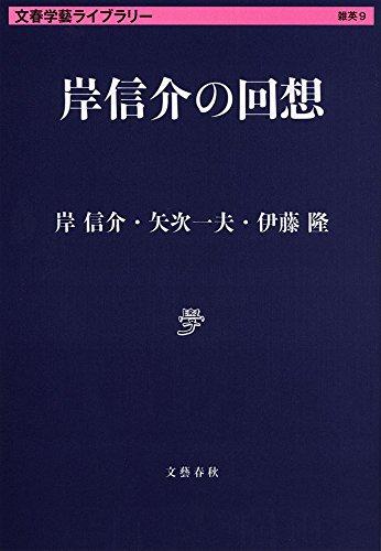 岸信介の回想 (文春学藝ライブラリー)の詳細を見る