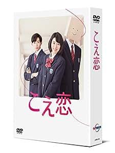 「こえ恋」 DVD-BOX