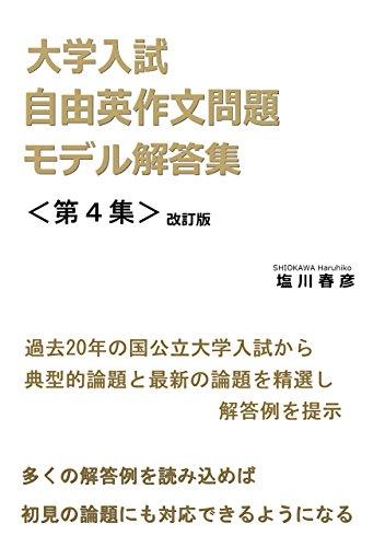 大学入試 自由英作文問題 モデル解答集 <第4集> 改訂版